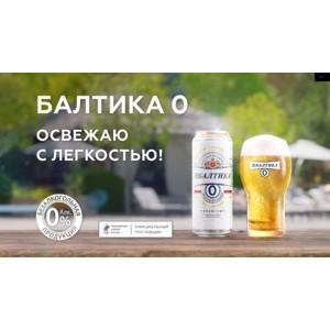 «Балтика 0» и Leo Burnett Moscow запускают новую коммуникационную кампанию»