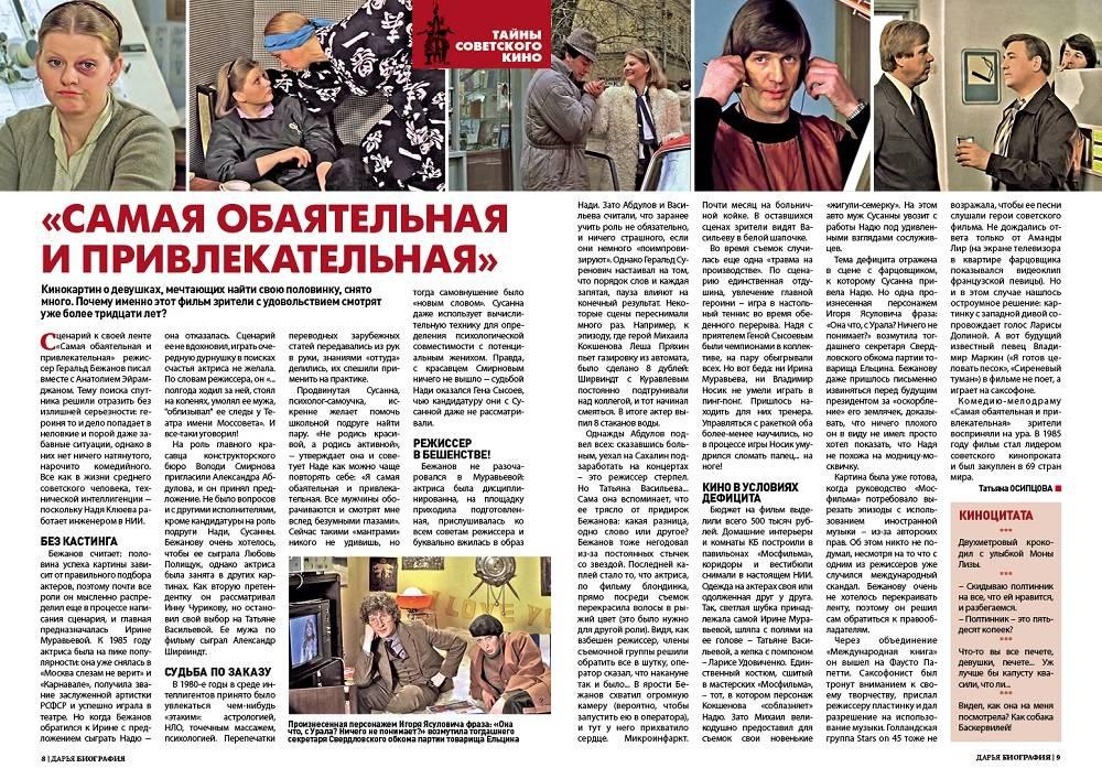 Леди Ди, Моргунов и Раневская — в новом номере «Дарья. Биография» от ИД «Пресс-Курьер»