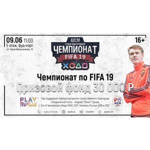 В ЦУМе пройдет Первый нижегородский чемпионат по киберфутболу
