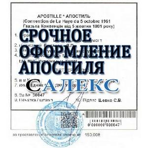 """Юридической компанией """"Салекс"""" объявлено о запуске услуги срочного апостиля"""