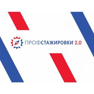 Алексей Комиссаров рассказал о проекте «Профстажировки 2.0» руководителям предприятий страны