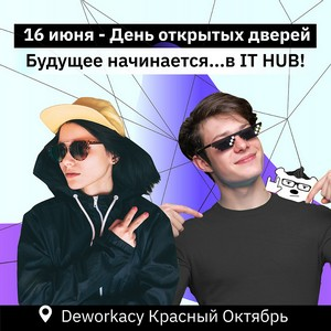16 июня пройдёт презентация трендов IT-образования «Будущее начинается…в IT HUB»