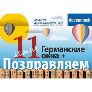 Deceuninck поздравляет компанию «Германские окна+» с 11-летием