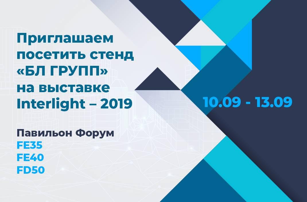 Интеллектуальные технологии БЛ Групп в городах России включают «Умный свет»