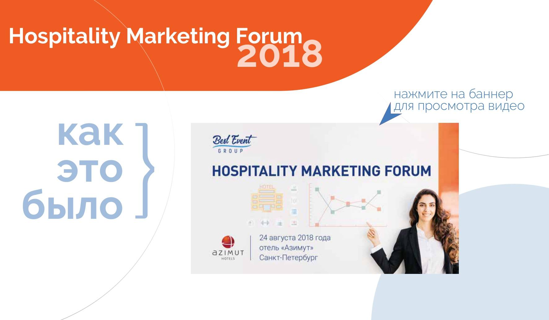 Hospitality Marketing Forum-2019