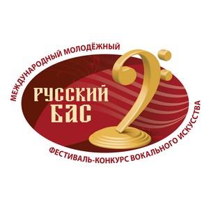 """Международный молодёжный фестиваль """"Русский бас"""" начал прием заявок участников"""