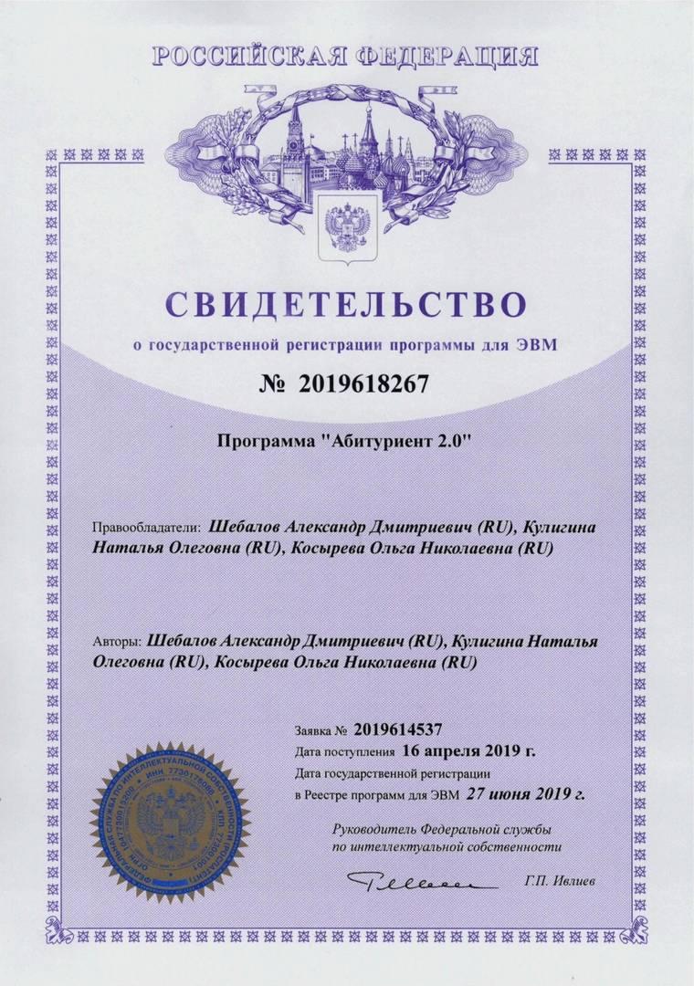 Выпускник Дзержинского филиала РАНХиГС зарегистрировал программу для ЭВМ в Роспатенте