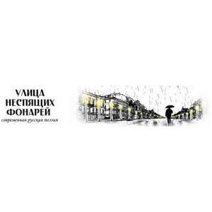 """Открылся новый литературный интернет-портал """"Улица неспящих фонарей"""""""