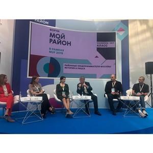 """Власти Москвы поддерживают малый бизнес на форуме """"Мой район"""""""