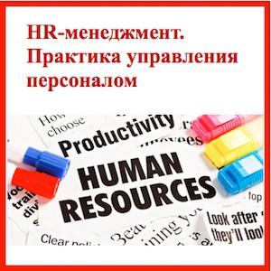 Новые идеи: как повысить продуктивность сотрудников