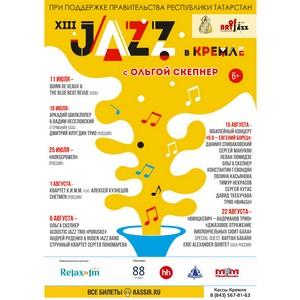 13 сезон Международного фестиваля импровизационной музыки «Jazz в Кремле с Ольгой Скепнер» (Казань)