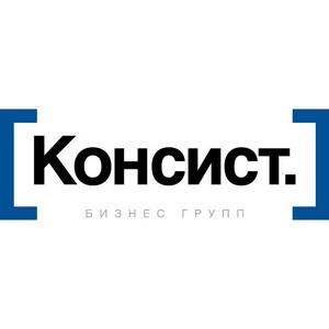 Славнефть оптимизировала процесс формирования отчетности по МСФО совместно с Консист Бизнес Групп