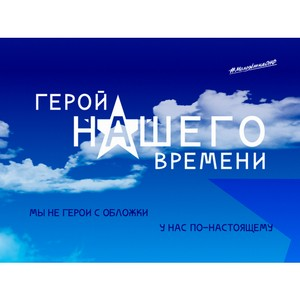 «Молодежка ОНФ» дала старт всероссийской акции «Герой нашего времени»