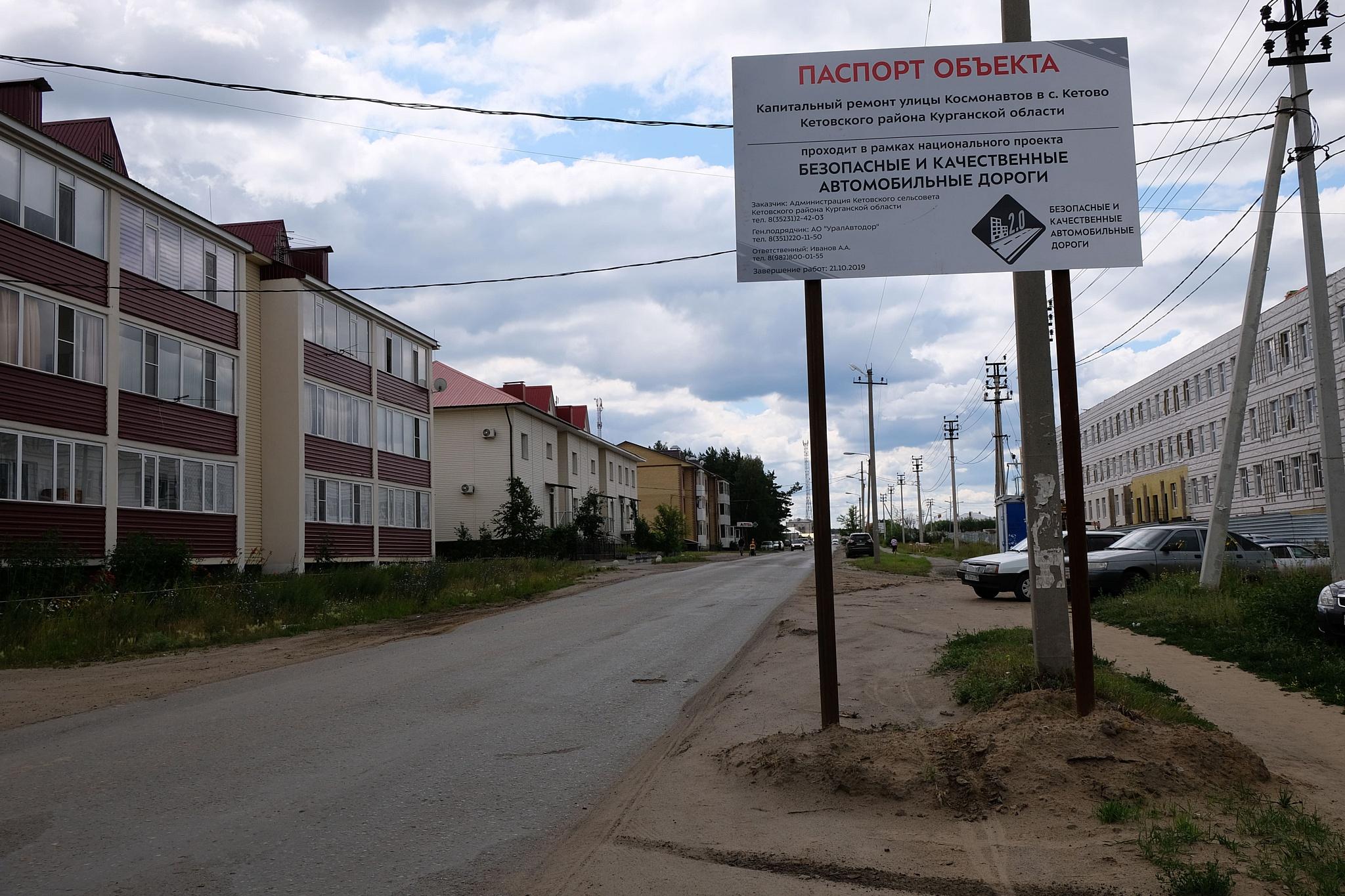 "Ђ""ралјвтодорї начал капремонт дороги в етовском районе"