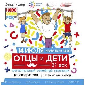 Региональный семейный праздник  «Отцы и дети. XXI век»