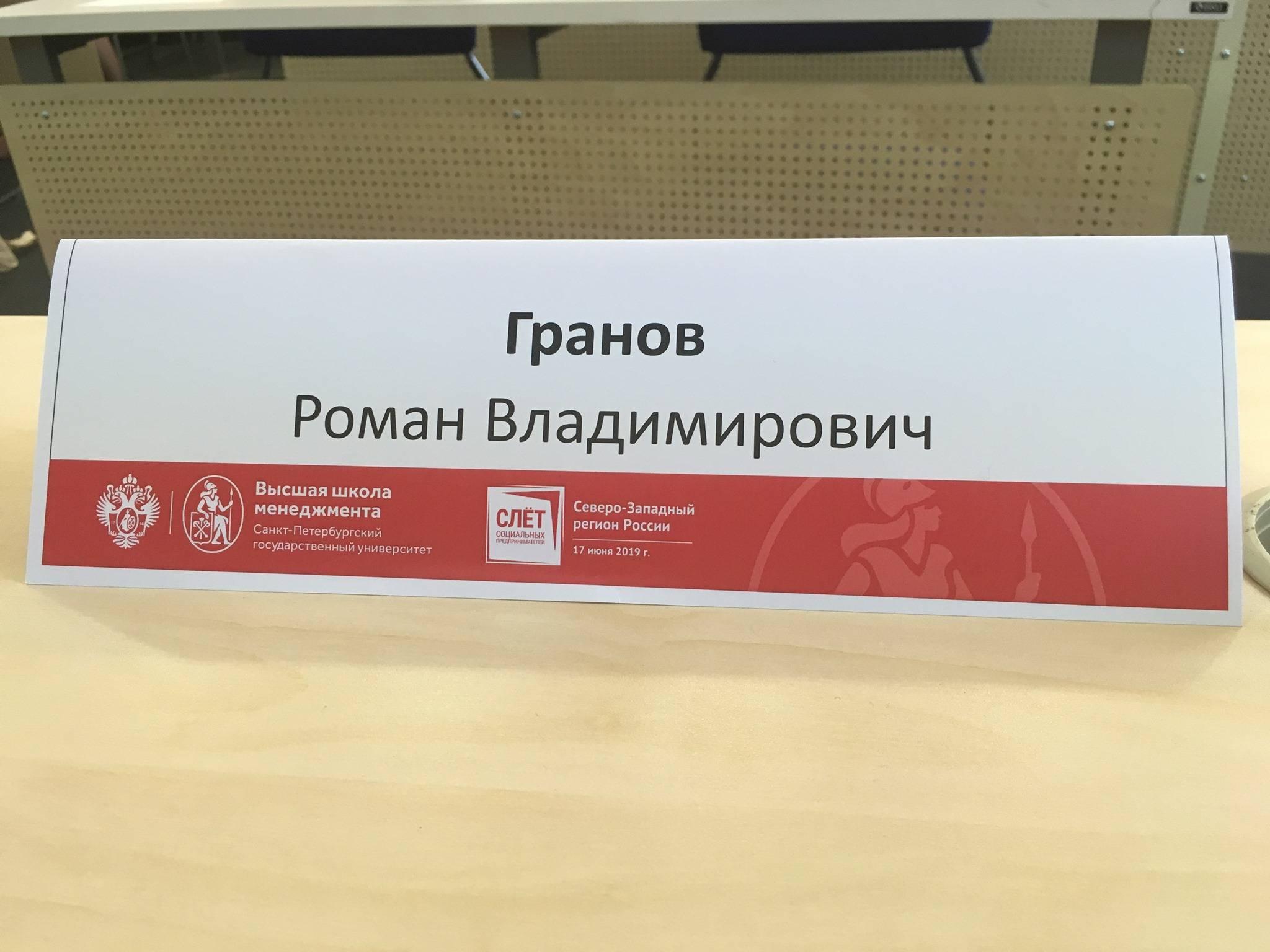 Отчет об участии на Межрегиональном слёте социальных предпринимателей и в Форуме социальных инноваций регионов