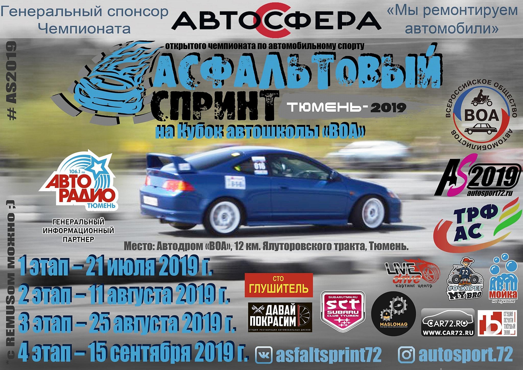 Открытый Чемпионат по автоспорту «Асфальтовый спринт 2019»