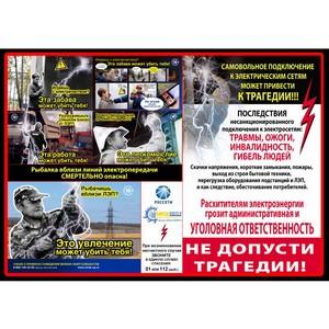 «Россети Центр и Приволжье Калугаэнерго» призывает калужан соблюдать правила электробезопасности