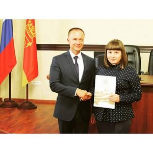 Сотруднице Тверьэнерго вручили благодарность Администрации Центрального района в городе Твери