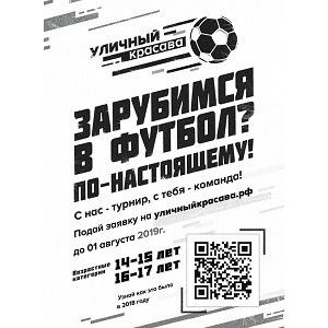 Команда «Молодежки ОНФ» в Приамурье начала подготовку к новому сезону  акции «Уличный красава»