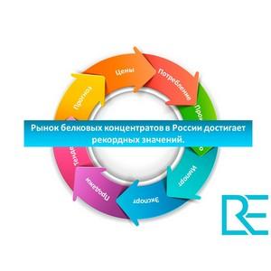 Рынок белковых концентратов в России достигает рекордных значений.