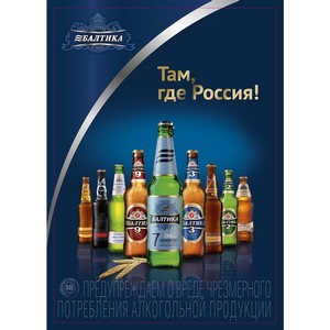 «Балтика» — самый ценный FMCG-бренд в России