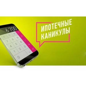 Лазарева: Благодаря ипотечным каникулам заемщики получили защиту при сложной жизненной ситуации