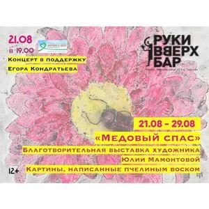 Медовый спас: Благотворительный вечер Фонда Гоши Куценко