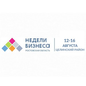 """""""Недели Бизнеса"""" для малого и среднего предпринимательства Ростовской области"""
