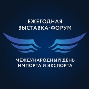 """Ежегодная выставка-форум """"Международный день импорта и экспорта 2019"""""""