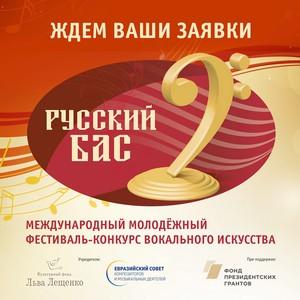 """Молодые вокалисты встретятся на международном фестивале """"Русский бас"""""""