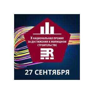 Премия по недвижимости RREF Awards 2019 пройдет в Москве в сентябре