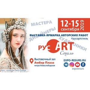 Самая модная выставка-ярмарка авторских работ «РусАртСтиль»
