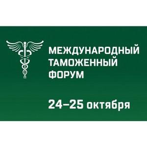 Смоленская таможня напоминает: Международный таможенный форум-2019 стартует  24 октября