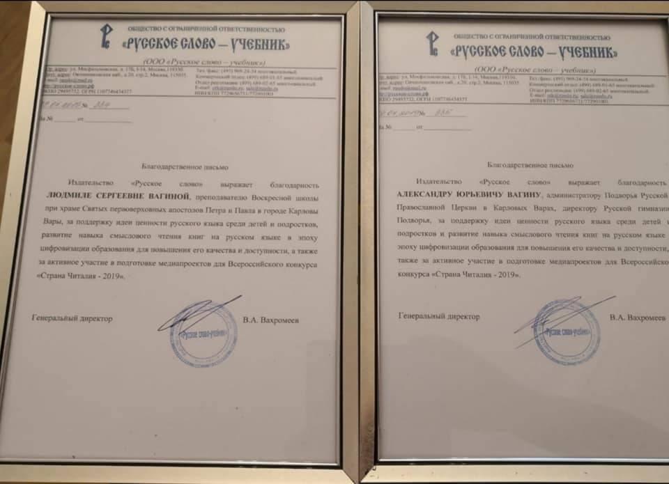 «Страна Читалия» в Карловых Варах. Чешские школьники получили подарки от «Русского слова»