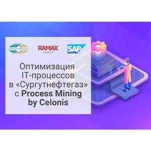 «Сургутнефтегаз» использует Process Mining для оптимизации ИТ-процессов