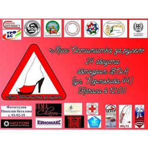 В Тюмени пройдёт конкурс для автомобилисток с ОВЗ, приуроченный к Дню флага России