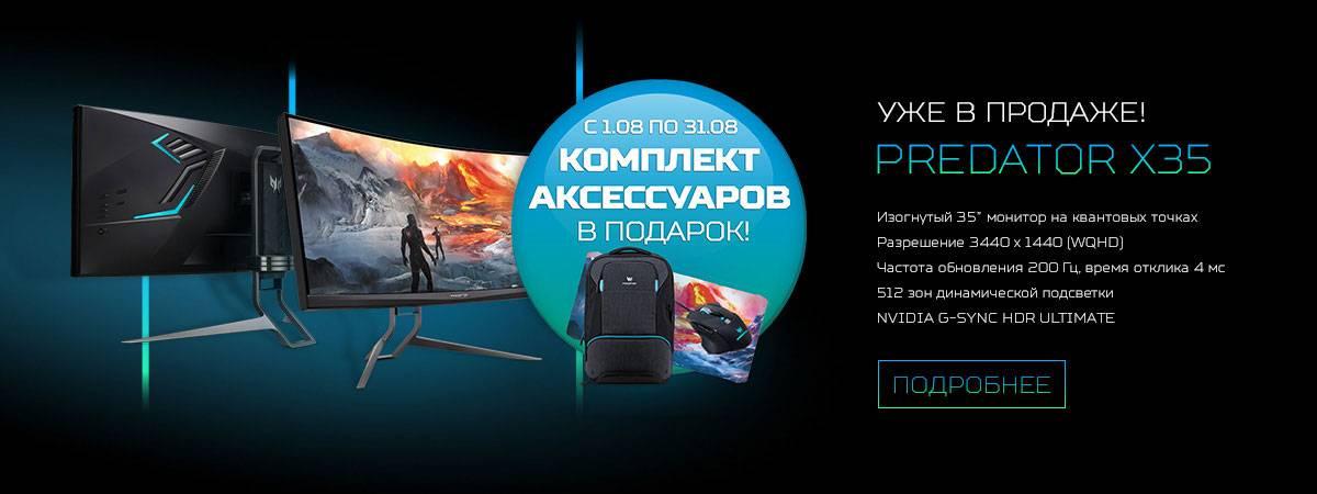 Aceronline запустил акцию с самой ожидаемой новинкой – монитором с изогнутым экраном Predator X35