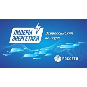 «Россети Волга» принимает участие в конкурсе «Лидеры энергетики»