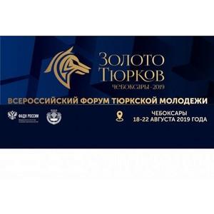 Молодежный образовательный форум «Золото тюрков» едет в Чувашию
