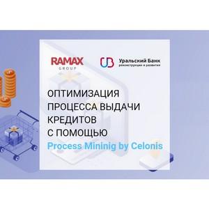 УБРиР повысит эффективность процесса выдачи кредитов с помощью Process Mining