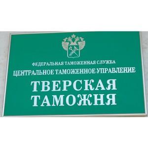 Тверской таможне исполнилось 27 лет