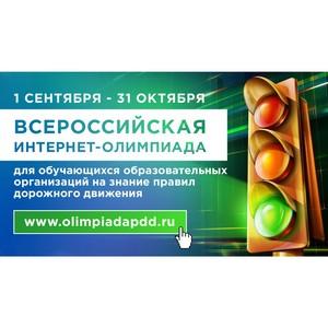 В сентябре стартует Всероссийская интернет-олимпиада для подростков на знание ПДД