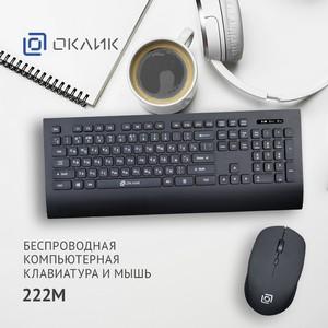 Oklick 222M: идеальный комплект для работы