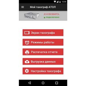 Атол Драйв: новое мобильное приложение для работы с тахографом