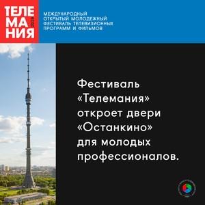 Фестиваль «Телемания» откроет двери «Останкино» для молодых профессионалов