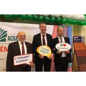 Уральская ТПП приняла участие в масштабном праздновании Дня строителя в Асбесте