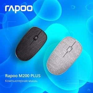 Мышь Rapoo M200 Plus: работа без ограничений