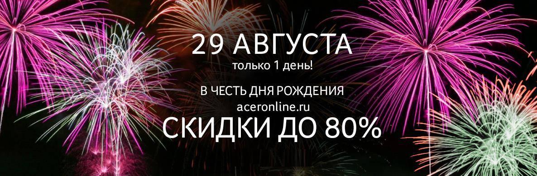 ACERonline.ru отметит день рождения скидками до 80%