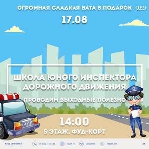 Юные нижегородцы узнали о профессии инспектора дорожного движения
